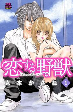 恋する野獣~LoveBeast~ 1-電子書籍