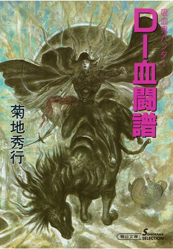 吸血鬼ハンター16 D―血闘譜-電子書籍