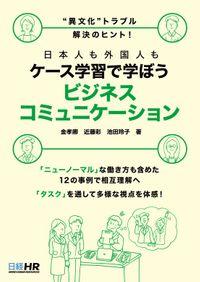 """""""異文化""""トラブル解決のヒント!日本人も外国人もケース学習で学ぼう ビジネスコミュニケーション"""