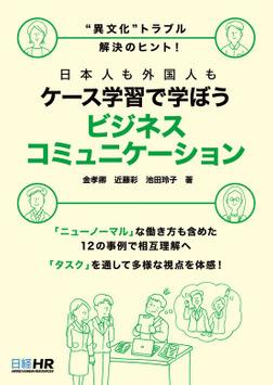"""""""異文化""""トラブル解決のヒント!日本人も外国人もケース学習で学ぼう ビジネスコミュニケーション-電子書籍"""
