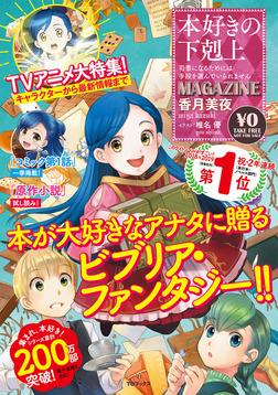 本好きの下剋上MAGAZINE-電子書籍