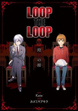 LOOP THE LOOP 飽食の館 分冊版 : 3-電子書籍