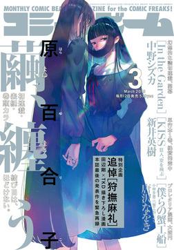 月刊コミックビーム 2018年3月号-電子書籍