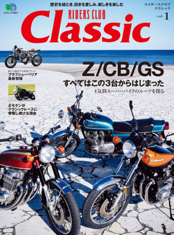 RIDERS CLUB Classic Vol.1-電子書籍