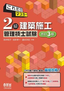 これだけマスター 2級建築施工管理技士試験(改訂3版)-電子書籍