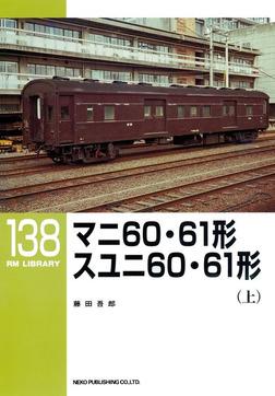 マニ60・61形 スユニ60・61形(上)-電子書籍
