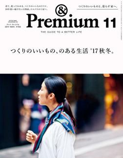 &Premium(アンド プレミアム) 2017年 11月号 [つくりのいいもの、のある生活 '17秋冬。]-電子書籍