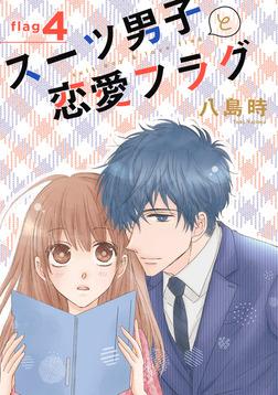 スーツ男子と恋愛フラグ[1話売り] story04-電子書籍