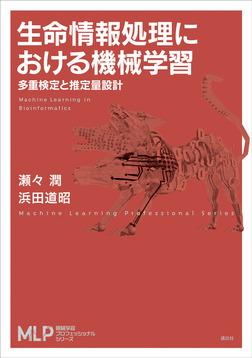 生命情報処理における機械学習 多重検定と推定量設計-電子書籍