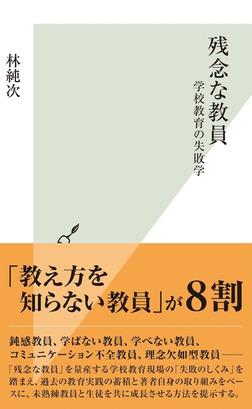 残念な教員~学校教育の失敗学~-電子書籍
