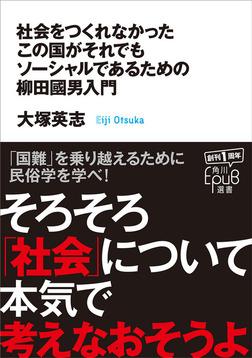 社会をつくれなかったこの国がそれでもソーシャルであるための柳田國男入門-電子書籍