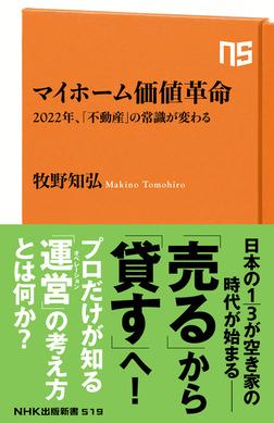 マイホーム価値革命 2022年、「不動産」の常識が変わる-電子書籍