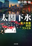 太閤下水~東大阪署封印ファイル~