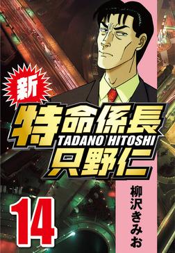 新・特命係長只野仁 14-電子書籍