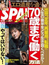 週刊SPA!(スパ) 2021年 9/21・28 合併号 [雑誌]