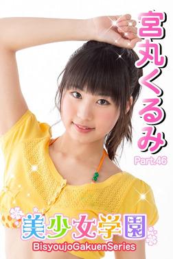 美少女学園 宮丸くるみ Part.46-電子書籍