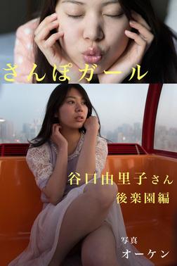 さんぽガール 谷口由里子さん 後楽園編-電子書籍