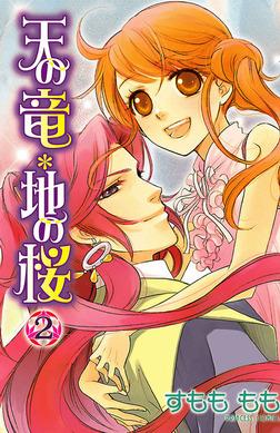 天の竜*地の桜 2-電子書籍