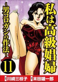 私は高級娼婦 ~男コロガシの作法~(分冊版) 【第11話】