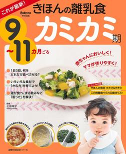 これが最新!きほんの離乳食 カミカミ期 9~11カ月ごろ-電子書籍