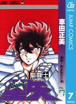 聖闘士星矢 7-電子書籍