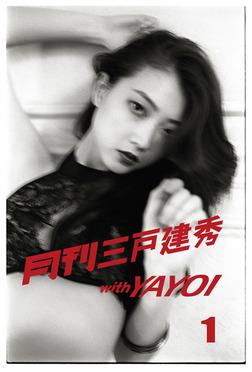 月刊三戸建秀vol.1 with YAYOI-電子書籍