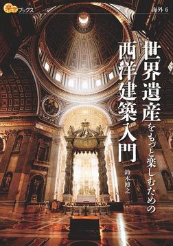 世界遺産をもっと楽しむための西洋建築入門-電子書籍