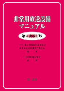 非常用放送設備マニュアル[第4次改訂版]-電子書籍