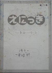 TALKEN絵日記150冊目