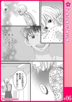 カレと元カレ―ときめきサプリ―[連載版] 6-電子書籍