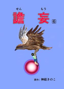 譫妄 第6話-電子書籍