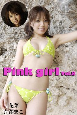Pink girl Vol.8 / 花菜 芹澤まこ-電子書籍