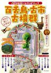 凸凹地図とおさんぽマップ 百舌鳥・古市古墳群