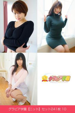 グラビア学園【ニット】セット241枚 10-電子書籍
