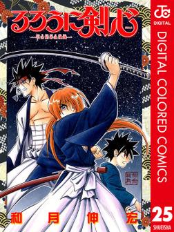 るろうに剣心―明治剣客浪漫譚― カラー版 25-電子書籍