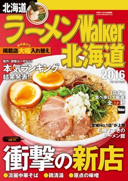 ラーメンWalker北海道2016-電子書籍