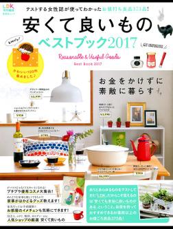 晋遊舎ムック 安くて良いものベストブック 2017-電子書籍