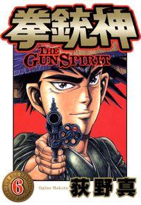 拳銃神 第6巻