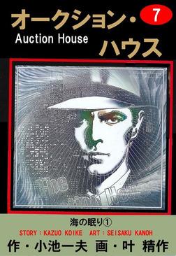 オークション・ハウス (7)-電子書籍
