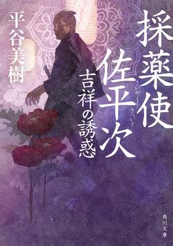 採薬使佐平次 吉祥の誘惑-電子書籍