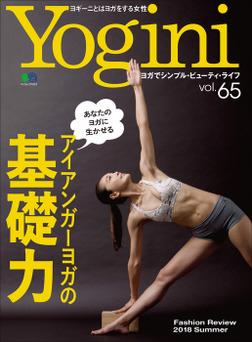 Yogini(ヨギーニ) Vol.65-電子書籍
