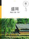 マニマニ 盛岡角館花巻平泉(2021年版)