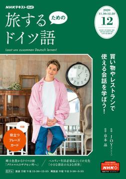 NHKテレビ 旅するためのドイツ語 2020年12月号-電子書籍