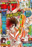 週刊少年チャンピオン2018年24号