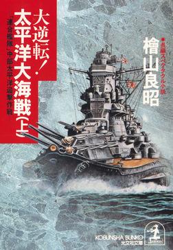 大逆転! 太平洋大海戦(上)~「連合艦隊」中部太平洋迎撃作戦-電子書籍
