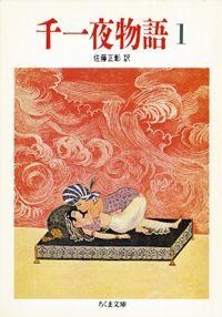 千一夜物語(1)
