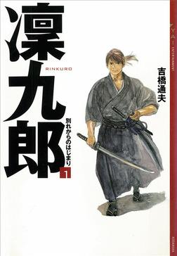 凜九郎(1) 《別れからのはじまり》-電子書籍