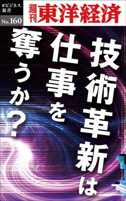 技術革新は仕事を奪うか―週刊東洋経済eビジネス新書No.160-電子書籍