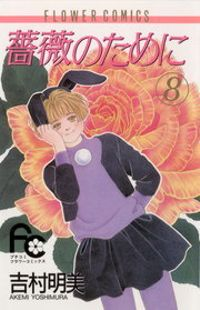 薔薇のために(8)