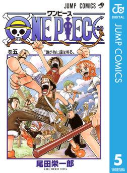 ONE PIECE モノクロ版 5-電子書籍